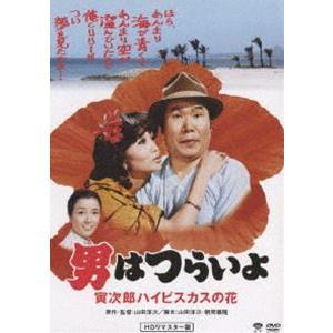 男はつらいよ 寅次郎ハイビスカスの花 HDリマスター版 [DVD]|guruguru