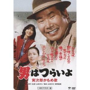 男はつらいよ 寅次郎かもめ歌 HDリマスター版 [DVD]|guruguru