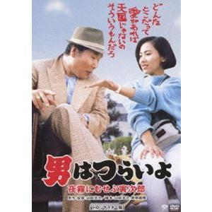 男はつらいよ 夜霧にむせぶ寅次郎 HDリマスター版 [DVD]|guruguru