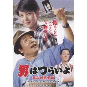 男はつらいよ 寅次郎恋愛塾 HDリマスター版 [DVD]|guruguru
