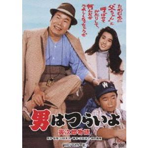 男はつらいよ 寅次郎物語 HDリマスター版 [DVD]|guruguru
