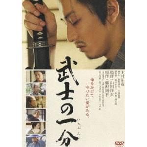 武士の一分 通常版 [DVD]
