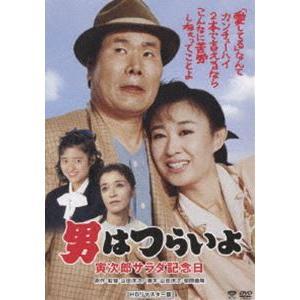 男はつらいよ 寅次郎サラダ記念日 HDリマスター版 [DVD]|guruguru