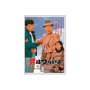 男はつらいよ ぼくの伯父さん HDリマスター版 [DVD]|guruguru
