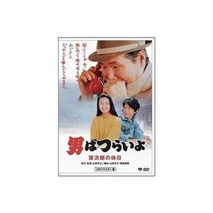 男はつらいよ 寅次郎の休日 HDリマスター版 [DVD]|guruguru