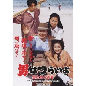 男はつらいよ 寅次郎の青春 HDリマスター版 [DVD]|guruguru