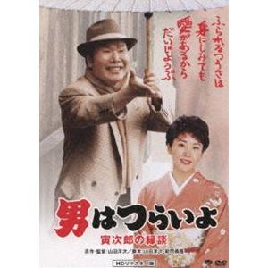 男はつらいよ 寅次郎の縁談 HDリマスター版 [DVD]|guruguru