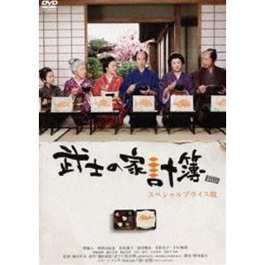 武士の家計簿 スペシャルプライス版 [DVD] guruguru