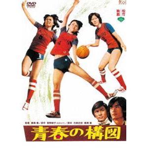 青春の構図 [DVD] guruguru