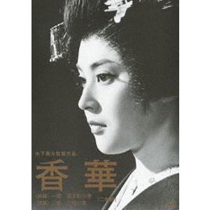 木下惠介生誕100年 香華〈前篇/後篇〉 [DVD]|guruguru