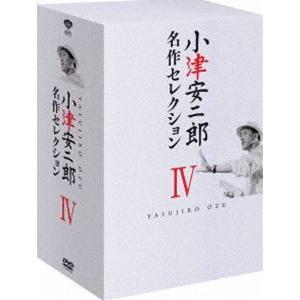 小津安二郎 名作セレクションIV [DVD]|guruguru