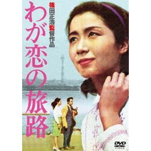 あの頃映画 松竹DVDコレクション わが恋の旅路 [DVD] guruguru