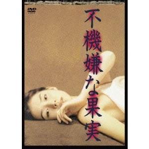 不機嫌な果実 DVD-BOX [DVD]|guruguru