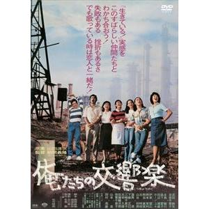 あの頃映画 松竹DVDコレクション 俺たちの交...の関連商品1
