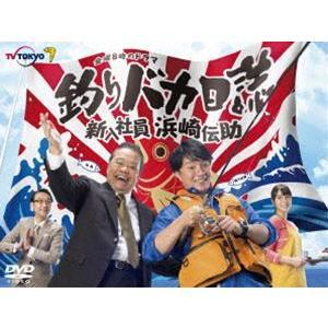 釣りバカ日誌 新入社員 浜崎伝助 DVD-BOX [DVD]|guruguru
