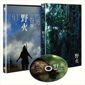 野火 [DVD]|guruguru