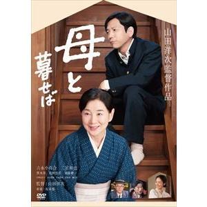 母と暮せば 通常版 [DVD]|guruguru
