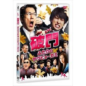 破門 ふたりのヤクビョーガミ [DVD] guruguru