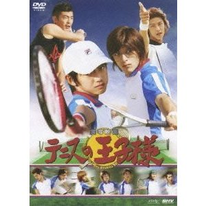 実写映画 テニスの王子様 [DVD]|guruguru