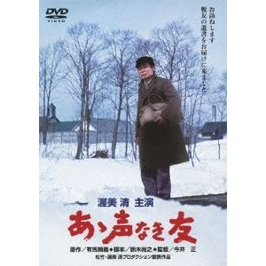 あゝ声なき友 [DVD]|guruguru