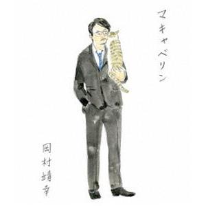岡村靖幸/マキャベリン [Blu-ray] guruguru