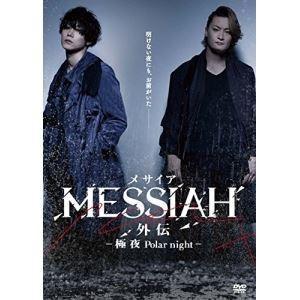 映画「メサイア外伝 -極夜Polar night-」 [DVD]|guruguru