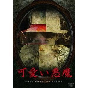 可愛い悪魔 [DVD]|guruguru