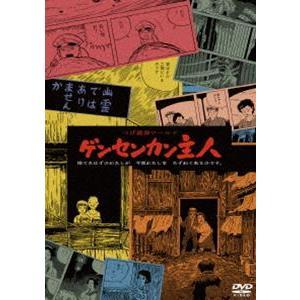 つげ義春ワールド ゲンセンカン主人<<HDニューマスター版>> [DVD]|guruguru