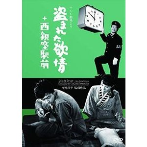 テント劇場 より 盗まれた欲情+西銀座駅前(2in1) [DVD]|guruguru