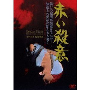 赤い殺意 [DVD]|guruguru