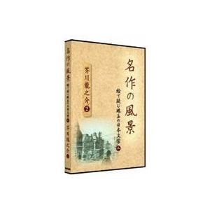 名作の風景 絵で読む珠玉の日本文学2 芥川龍之介2 [DVD] guruguru