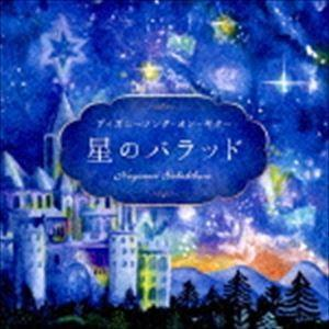 榊原長紀 / 星のバラッド〜ディズニーソング・オン・ギター [CD]