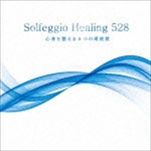 ソルフェジオ・ヒーリング528〜心身を整える5つの周波数 [CD]