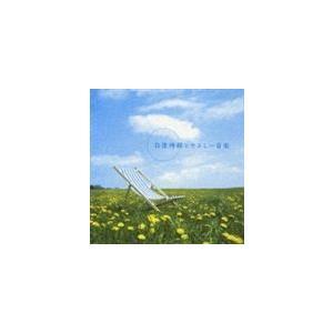 自律神経にやさしい音楽 メンタル・フィジック・シリーズ [CD]