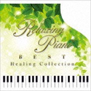 リラクシング・ピアノ〜ベスト ヒーリング・コレクション [CD]