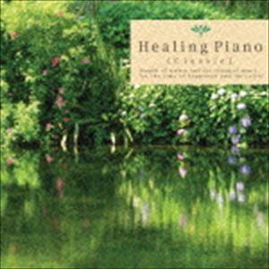 ヒーリング・ピアノ [CD]
