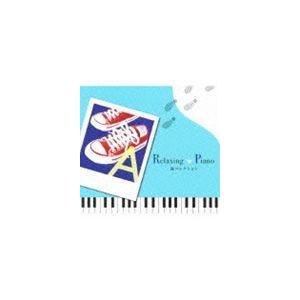 リラクシング・ピアノ〜嵐コレクション [CD]