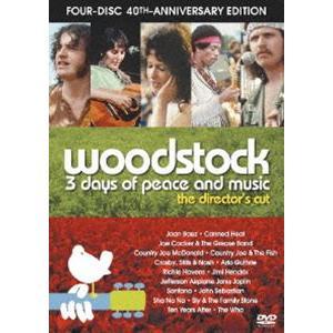 ディレクターズカット ウッドストック 愛と平和と音楽の3日間 40周年記念 アルティメット・コレクターズ・エディション [DVD] guruguru