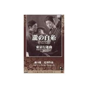 Talking Silents 1 瀧の白糸 東京行進曲 [DVD] guruguru
