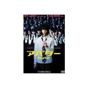 アバター [DVD]|guruguru