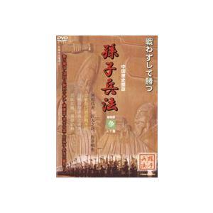 種別:DVD 解説:「孫子兵法」の実践とそれによって影響を受けた中国歴代王朝の変遷を描いたドキュメン...