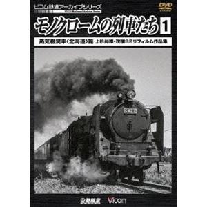 モノクロームの列車たち1 蒸気機関車〈北海道〉篇 上杉尚祺・茂樹8ミリフィルム作品集 [DVD]|guruguru