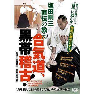 合気道、黒帯稽古! [DVD]