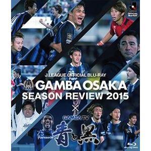 ガンバ大阪シーズンレビュー2015×ガンバTV〜青と黒〜 [Blu-ray]|guruguru