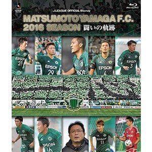 松本山雅FC〜2016シーズン 闘いの軌跡〜 [Blu-ray]|guruguru