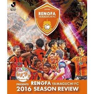 みんなのレノファ presents レノファ山口FC 2016シーズンレビュー [Blu-ray]|guruguru