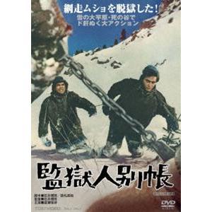 監獄人別帳 [DVD]|guruguru