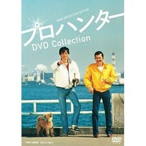 プロハンター DVD Collection [DVD]|guruguru