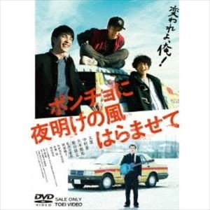 ポンチョに夜明けの風はらませて [DVD] guruguru