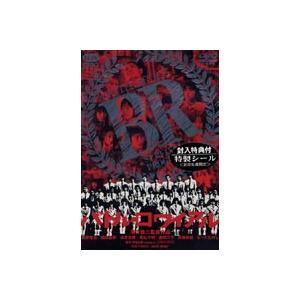 バトル・ロワイアル [DVD]|guruguru